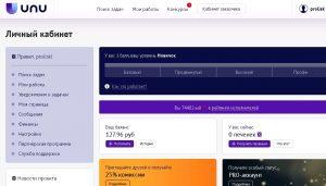 Отзыв unu.ru от заказчика декабрь 2020