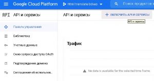 Как включить Cloud Translation API гугл