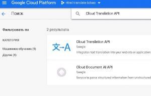 Ищем Cloud Translation API и включаем