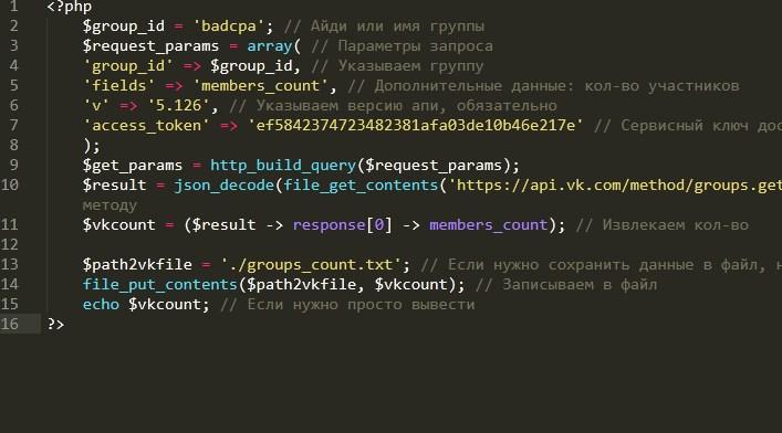 Скрипт вывода количества подписчиков группы вконтакте на php