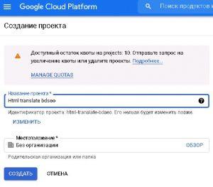 Создание проекта в google cloud platform для перевода