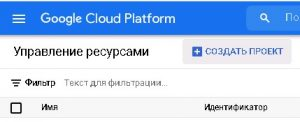 Нажимаем создать проект в гугл клауд платформе