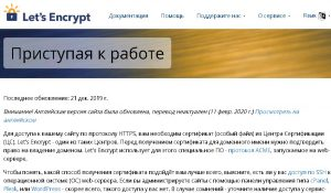 Как установить сертификат letsencrypt на сервер