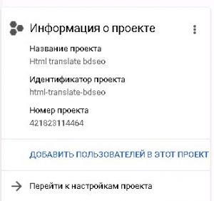 Номер проекта в google cloud platform