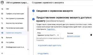Создать сервисный аккаунт в гугл клауд