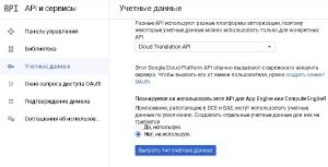 Настройка Cloud Translation API для скрипта питон