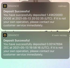 Скрин первого вывода денег на binance