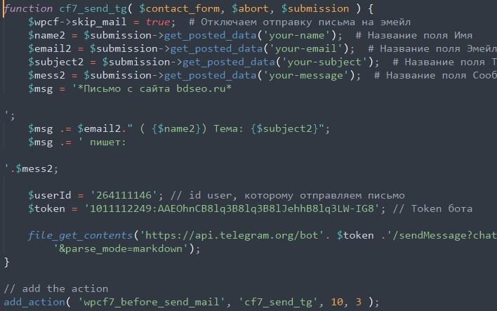 Как отправить данные с contact form wordpress в telegram